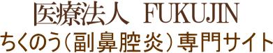 愛知県東海市、知多市の耳鼻咽喉科監修ちくのう専門サイト