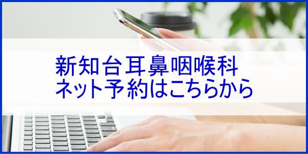 新知台耳鼻咽喉科(愛知県知多市)のネット予約