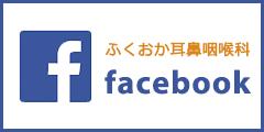 ふくおか耳鼻咽喉科のフェイスブック