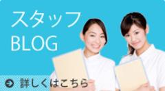 ふくおか耳鼻咽喉科のスタッフブログ