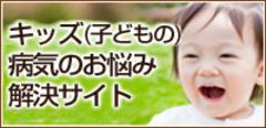 キッズお悩み解決サイト